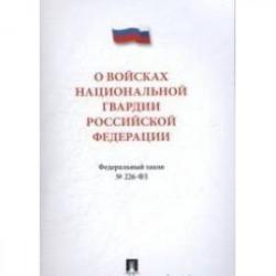 О войсках национальной гвардии Российской Федерации. Федеральный закон №226-ФЗ