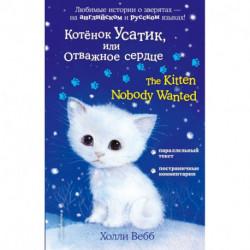 Котёнок Усатик, или Отважное сердце / The Kitten Nobody Wanted