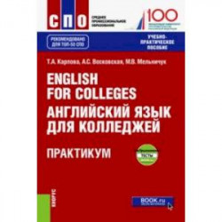 English for Colleges / Английский язык для колледжей. Практикум + еПриложение. Тесты. Учебно-пр. пос