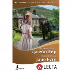 Джейн Эйр / Jane Eyre + аудиоприложение LECTA
