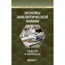 Основы аналитической химии. Задачи и вопросы. Учебное пособие