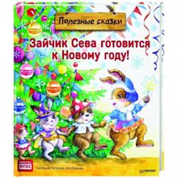 Зайчик Сева готовится к Новому году! Полезные сказки (Мягкая обложка)