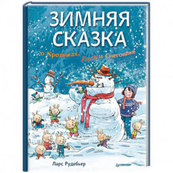 Зимняя сказка о Кроликах, Лисе и Снеговике
