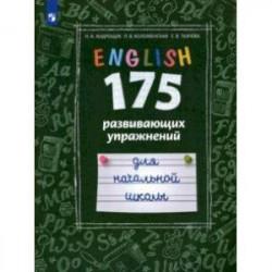 Английский язык. 175 развивающих упражнений для начальной школы