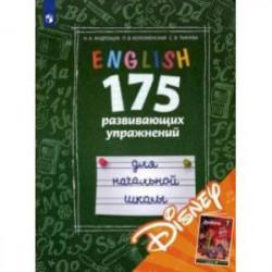 Английский язык. 175 развивающих упражнений для начальной школы (с электронным приложением Disney)
