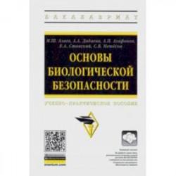 Основы биологической безопасности. Учебно-практическое пособие