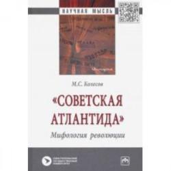 'Советская Атлантида'. Мифология революции
