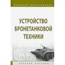 Устройство бронетанковой техники. Учебное пособие