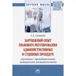 Зарубежный опыт правового регулирования административных и судебных процедур