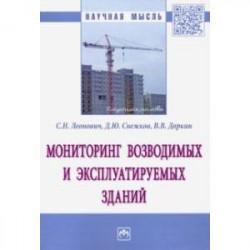 Мониторинг возводимых и эксплуатируемых зданий. Монография