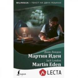 Мартин Иден + аудиоприложение LECTA