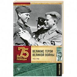 Великие герои Великой войны. Хроника народного подвига (1941 - 1942)
