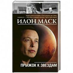 Илон Маск: прыжок к звездам