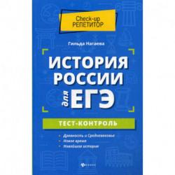 История России для ЕГЭ: тест-контроль