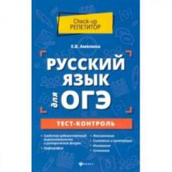 Русский язык для ОГЭ. Тест-контроль