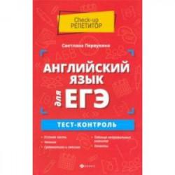 Английский язык для ЕГЭ. Тест-контроль