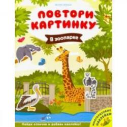 В зоопарке. Книжка с наклейками