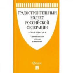 Градостроительный кодекс Российской Федерации с таблицей изменений