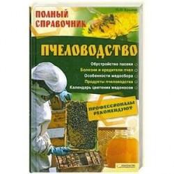 Пчеловодство. Полный справочник