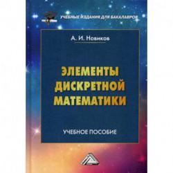 Элементы дискретной математики