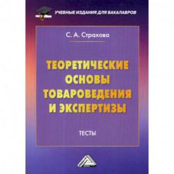 Теоретические основы товароведения и экспертизы: Тесты