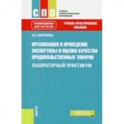 Организация и проведение экспертизы и оценки качества продовольственных товаров. Лаборат. практикум