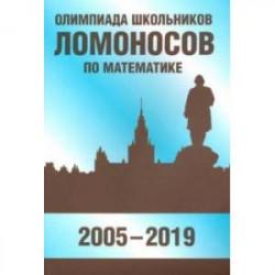 Олимпиада школьников 'Ломоносов' по математике (2005-2019)