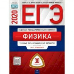 ЕГЭ-2020 Физика. Типовые экзаменационные варианты. 30 вариантов