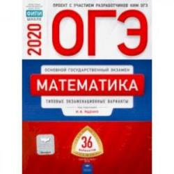 ОГЭ-20 Математика. Типовые экзаменационные варианты. 36 вариантов