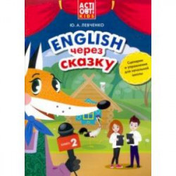 Английский язык. Английский через сказку. Сценарии и упражнения для начальной школы. Книга 2