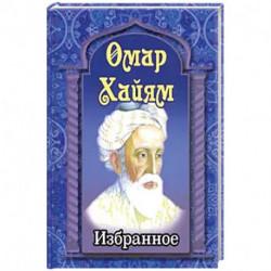 Омар Хайям.Избранное