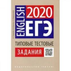 ЕГЭ Английский язык. Типовые тестовые задания. QR-код