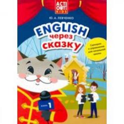 Английский язык. Английский через сказку. Сценарии и упражнения для начальной школы. Книга 1