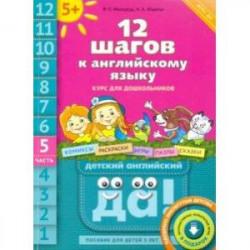 12 шагов к английскому языку. Часть 5. Пособие для детей 5 лет с книгой для воспитаетелй и родителей