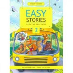 Книга для чтения 2. Простые рассказы. Учебное пособие