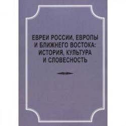 Евреи России, Европы и Ближнего Востока. История, культура и словесность. Материалы