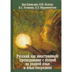 Русский как иностранный. Преподавание с опорой на родной язык и язык-посредник. Коллективная моногр.