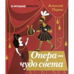 Опера - чудо света