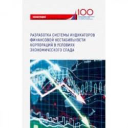 Разработка системы индикаторов финансовой нестабильности корпораций в условиях экономического спада