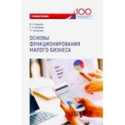 Основы функционирования малого бизнеса. Учебное пособие