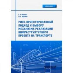 Риск-ориентированный подход к выбору механизмов реализации инфраструктурного проекта на транспорте