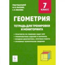 Геометрия. 7 класс. Тетрадь для тренировки и мониторинга