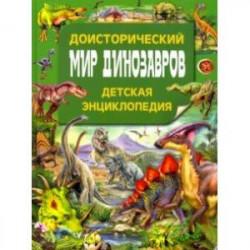Доисторический мир динозавров. Детская энциклопедия