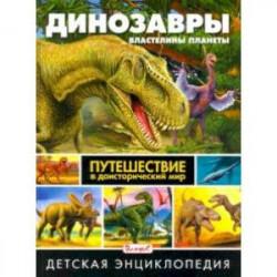 Динозавры - властелины планеты. Путешествие в доисторический мир
