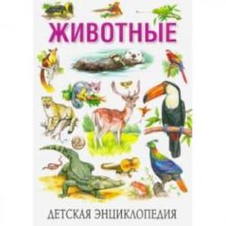 Детская энциклопедия. Животные