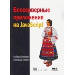 Бессерверные приложения на JavaScipt
