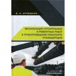 Механизация строительных и ремонтных работ в трубопроводном транспорте углеводородов