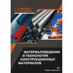 Материаловедение и технология конструкционных материалов
