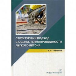 Структурный подход в оценке теплопроводности легкого бетона
