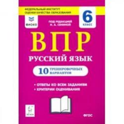 Русский язык. 6 класс. Подготовка к ВПР. 10 тренировочных вариантов